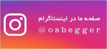 صفحه رسمی بازرگاني عبد منافي در اینستاگرام